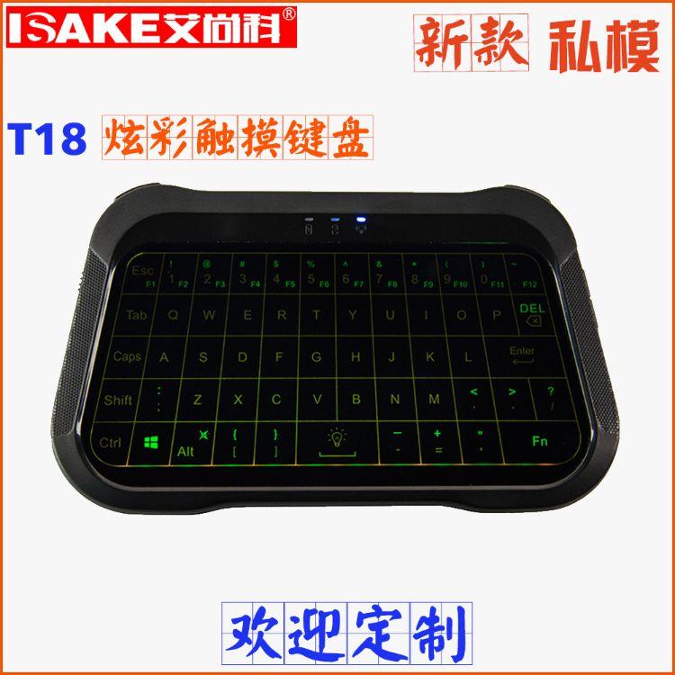 T18背光版全触摸键盘 新款迷你无线触摸飞鼠 触摸板keyboard 蓝牙