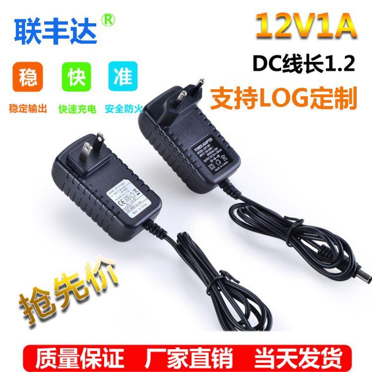 12V1A电源适配器 智能家居光猫路由器充电器 安防监控电源