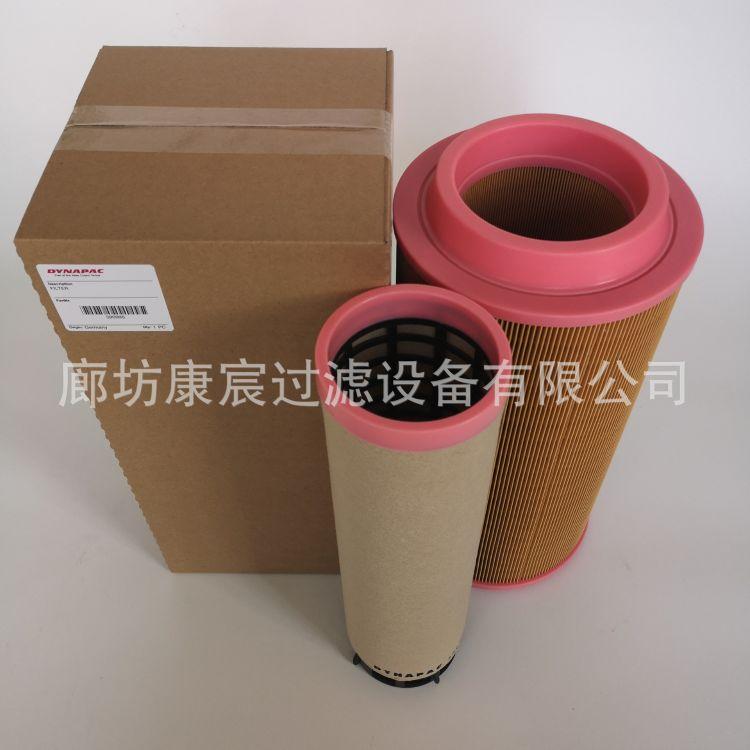 戴纳派克压路机空气滤芯390995 压路机滤芯 戴纳派克滤芯