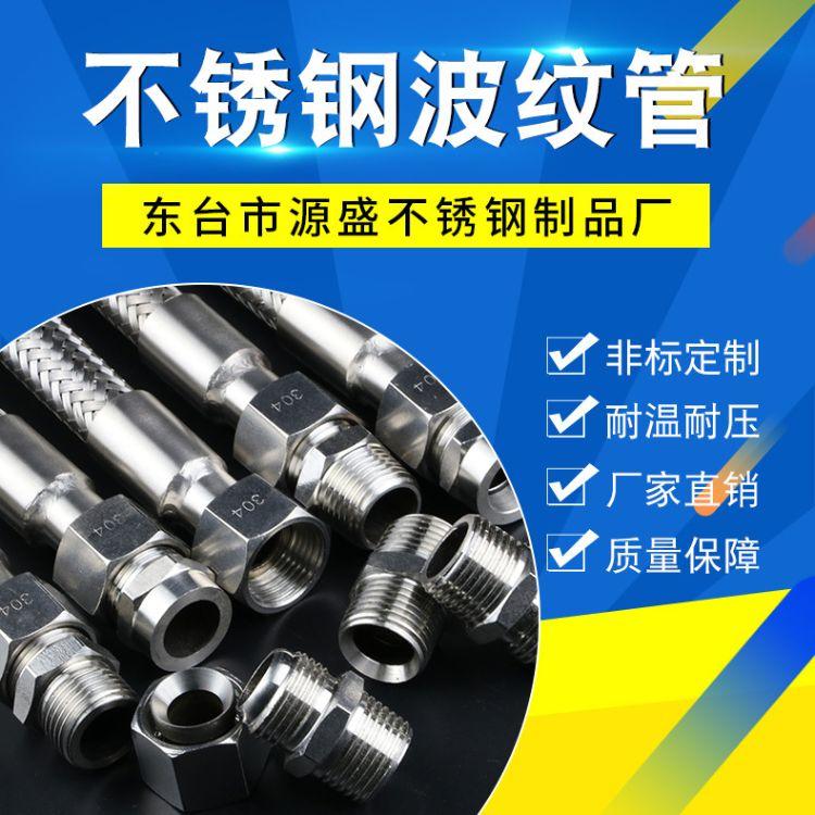 304不锈钢波纹管金属软管4分6分1寸高温高压蒸汽工业管