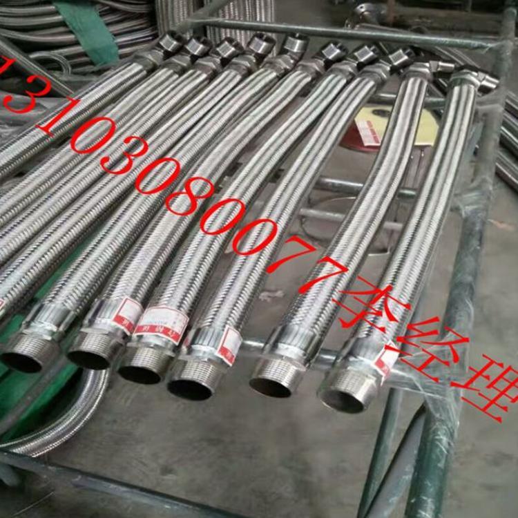 不锈钢金属软管    四氟夹套软管       金属软管DN32