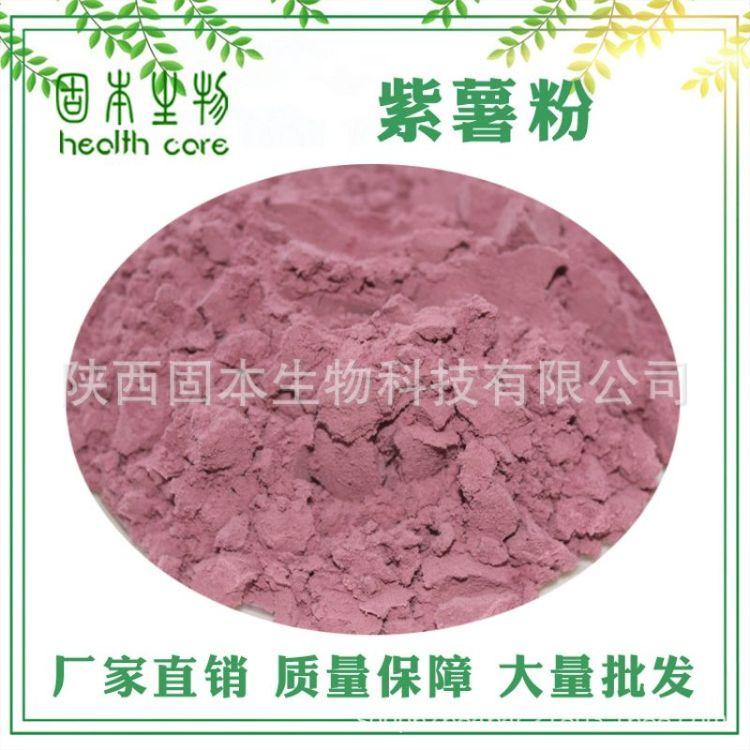紫薯粉99%  紫薯果粉 紫薯原料粉 烘焙原料 1公斤全国包邮包退