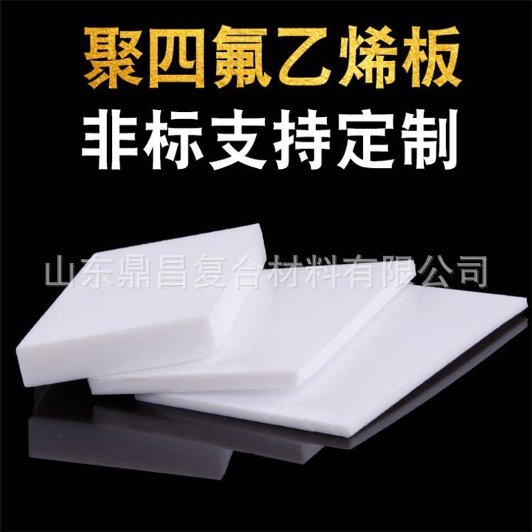 耐高温聚四氟乙烯配件 铁氟龙板 包装机械用聚四氟乙烯板