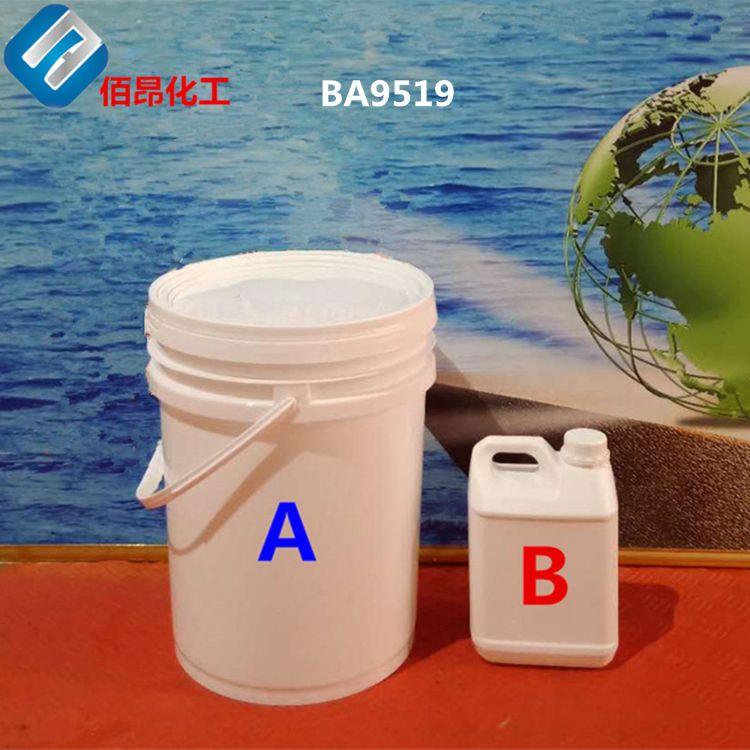 佰昂厂家定制直销 水处理专用硅胶 双组份密封硅橡胶 灌封胶
