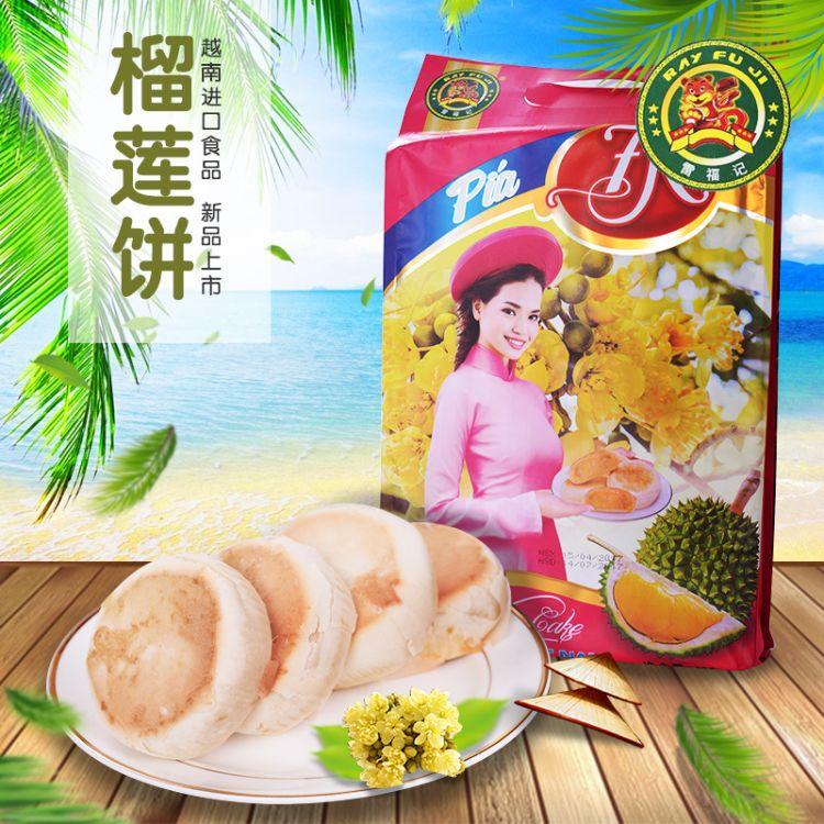 越南进口特产雷福记7K榴莲饼400g独立包装吃不腻糕点零食礼包批发
