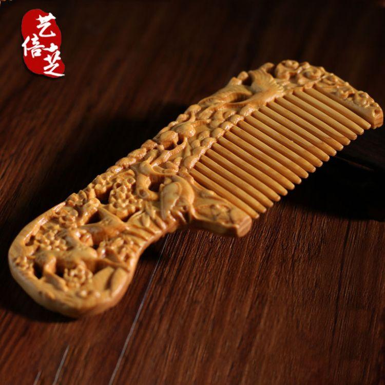 崖柏雕刻梳子 木制工艺梳子 双面雕花梳子木质工艺品厂家批发定制