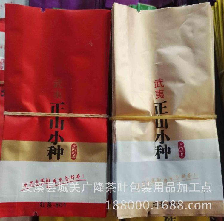 正山小种金骏眉真空袋 豪华铝袋包装袋 加厚纯铝袋茶叶小袋子