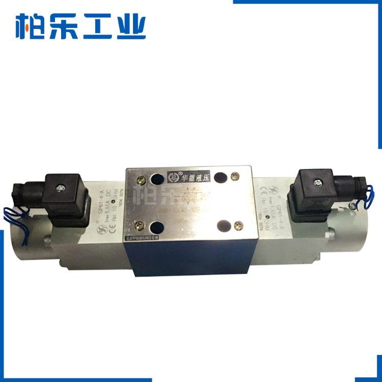 北京华德比例阀4WRA10E40-10B24N24VM 比例换向阀 比例电磁阀