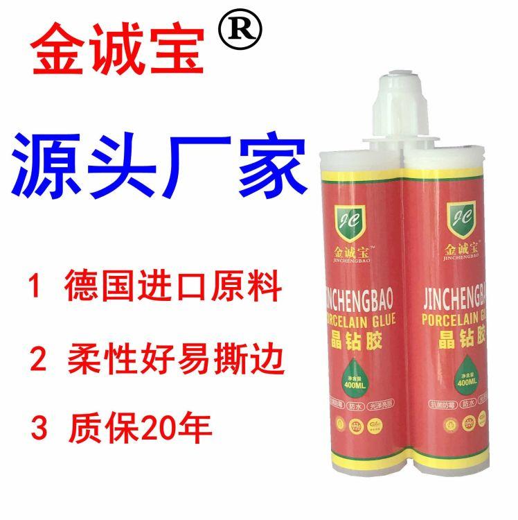 金诚宝美缝剂 真瓷胶陶瓷泥瓷砖美缝防水防霉代替填缝剂进口原料