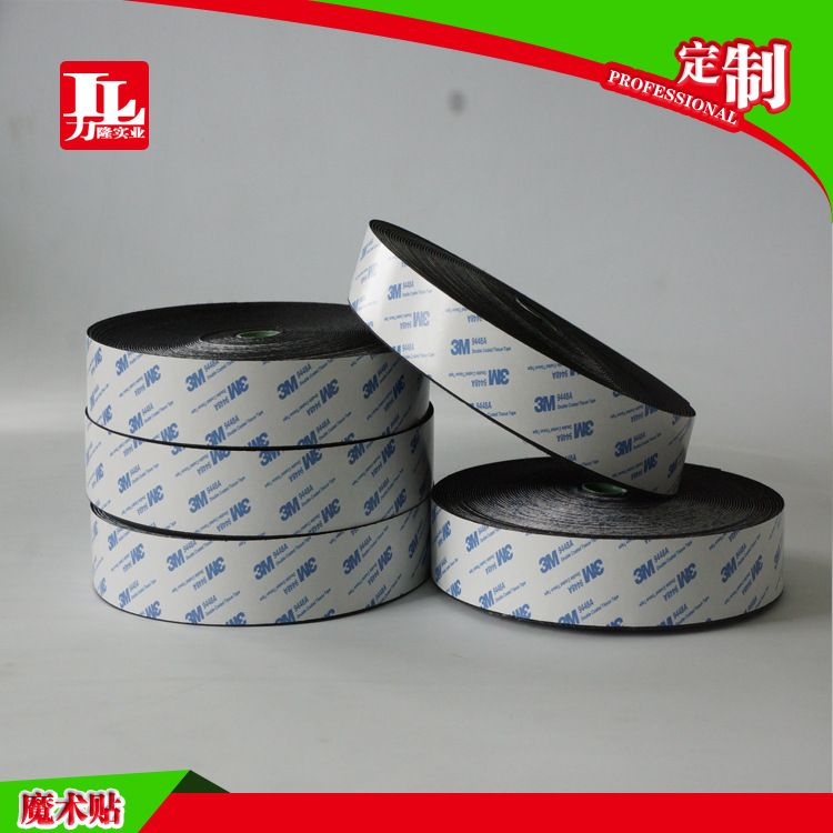 厂家定制3M耐高温背胶魔术贴 双面背胶魔术贴 3M黑白色背胶魔术贴