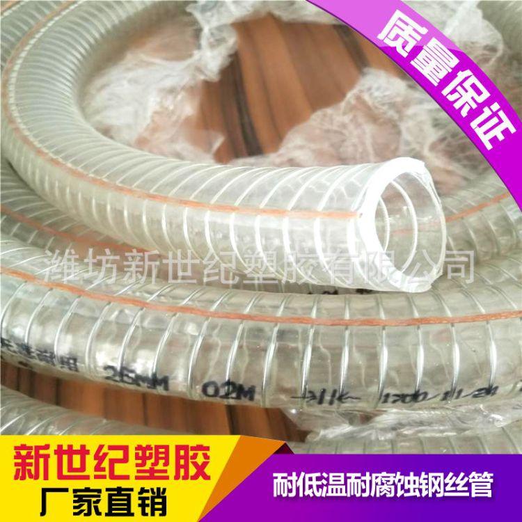 潍坊pvc透明钢丝管 编织抗寒增强软管 耐磨透明 厂家定做