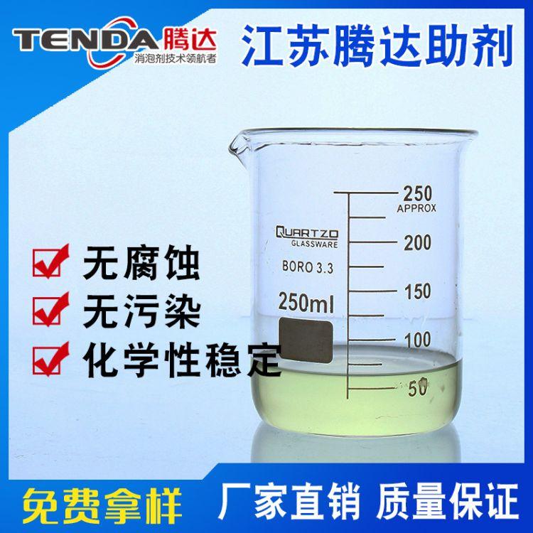 造纸专用杀菌防腐剂厂家供应 纸浆涂料防腐剂 TD-801M造纸杀菌剂