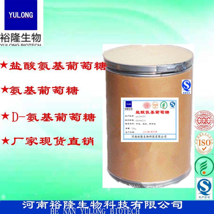厂家现货直销 盐酸氨基葡萄糖  氨基葡萄糖 葡糖胺 D-氨基葡萄糖