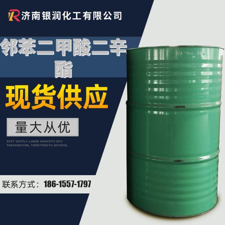 邻苯二甲酸二辛酯  工业级 厂家直销 量大优惠  邻苯二甲酸二辛酯