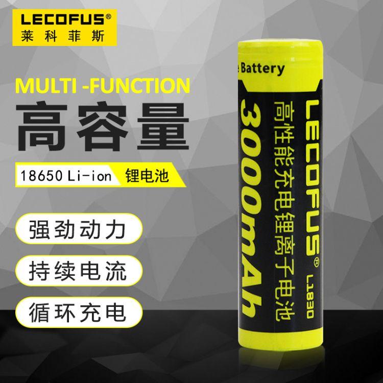 莱科菲斯3000mah强光手电筒充电电池 厂家批发 大容量18650锂电池