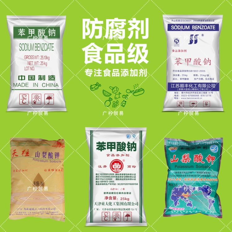 食品防腐剂 苯甲酸钠 山梨酸钾  脱氢乙酸钠  双乙酸钠