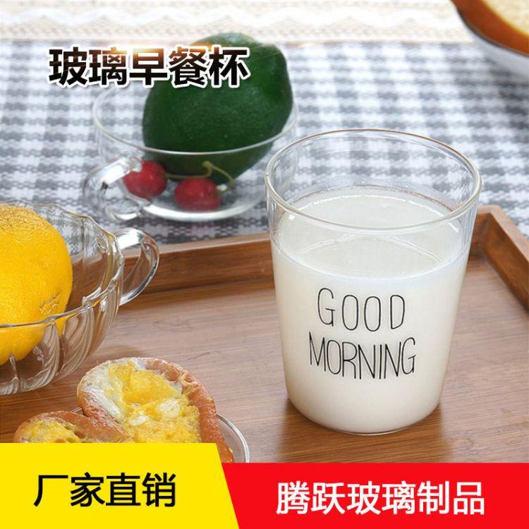 玻璃早餐杯 微波炉牛奶杯玻璃水杯果汁杯 日常家用早餐杯