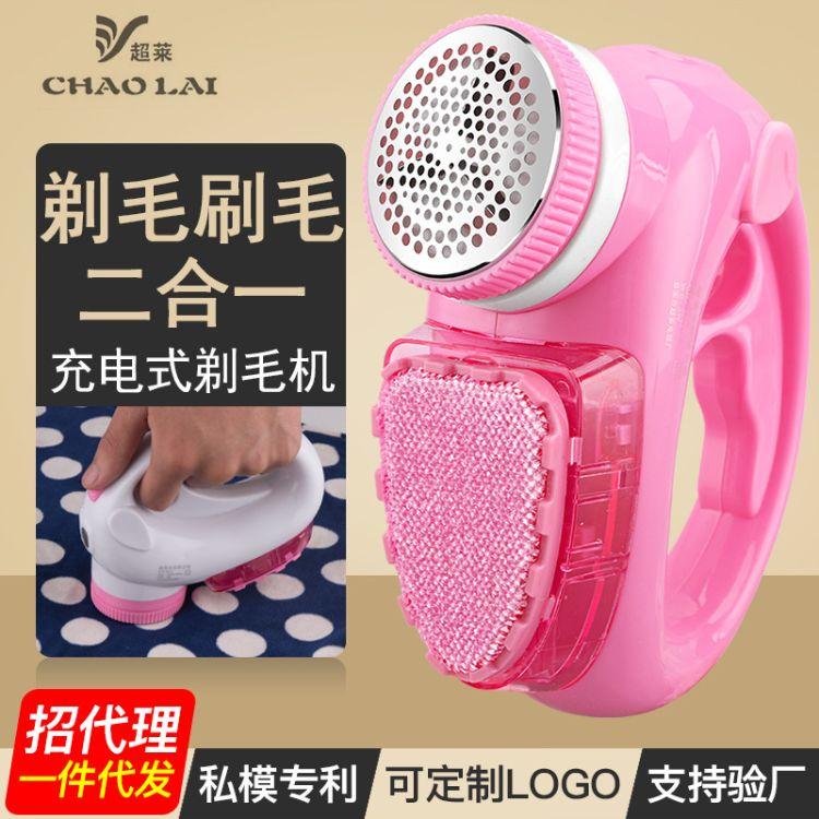 厂家直销超莱毛球修剪器充电式去毛球器衣服毛衣除毛器剃毛机