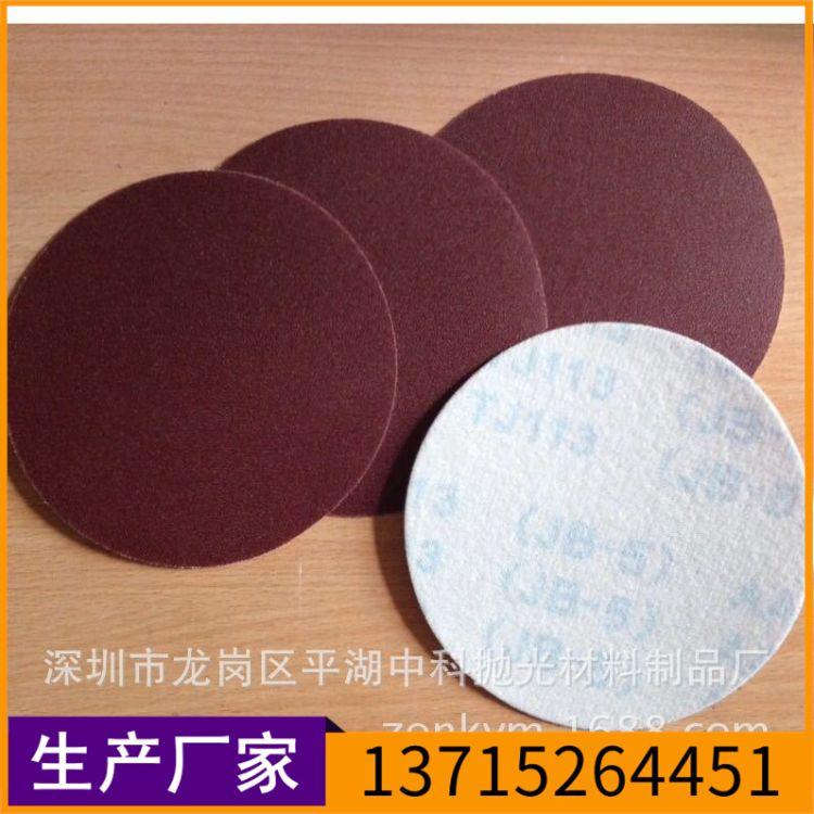 JB-5拉绒布基 5寸气磨圆形磨片 家具五金专用 优质抛光打磨砂片