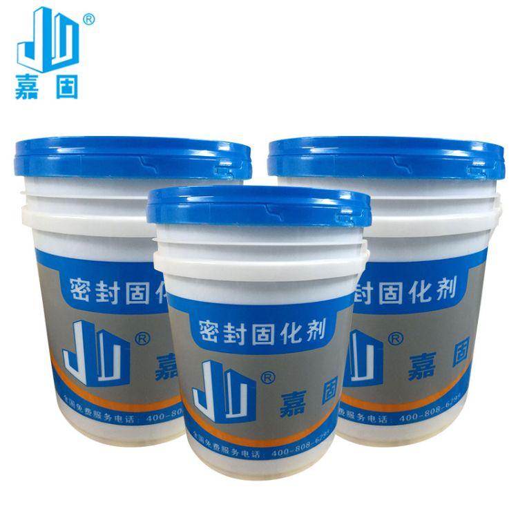 混凝土密封固化剂 水泥固化剂 水泥硬化剂 密封固化剂厂家-嘉固