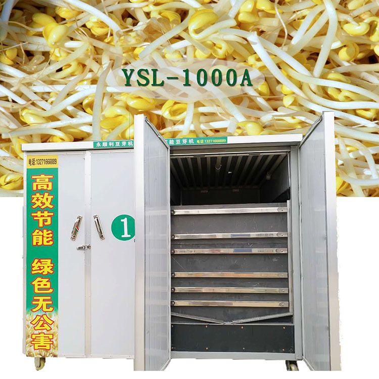 厂家直销商用绿色无公害豆芽机器 大中小豆芽机设备 全自动豆芽机