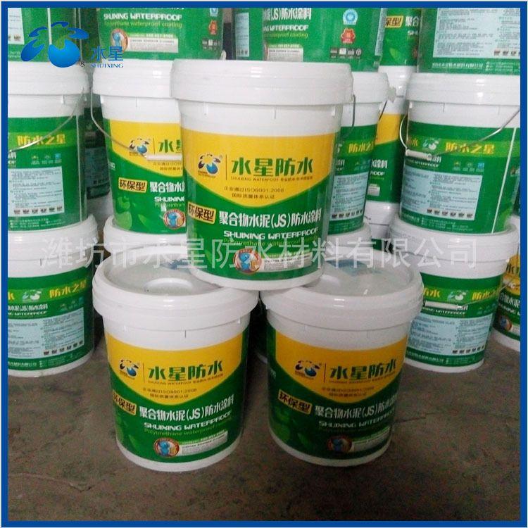 js防水涂料 水性双组份高分子 屋顶砖石 聚合物水泥复合防水涂料