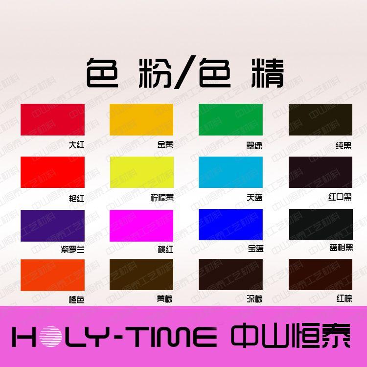 供应油性色精 金属络合染料 油漆油墨铝箔家具皮革表明着色