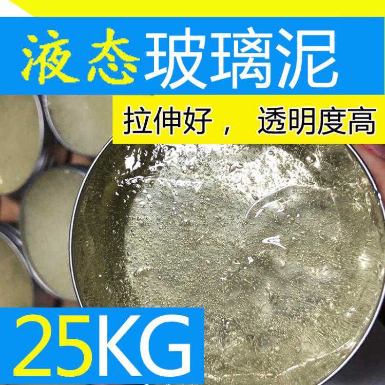 国产液态玻璃泥熊猫黏土彩色儿童胶泥手工解压玩具散装公斤吨