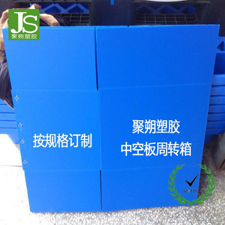 中空板箱 工厂周转箱 pp塑料中空板周转箱 塑料纸箱