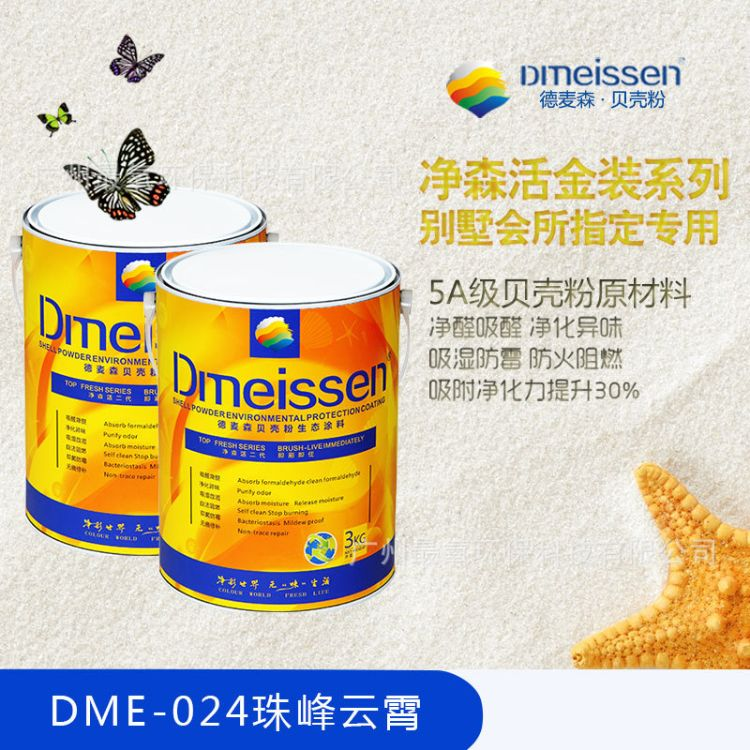 健康涂料香港品牌德麦森自洁墙面涂料 贝壳粉生物干粉无机涂料