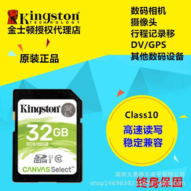 金士顿SD卡 16G 32G 64G  128G SD内存卡C10 高速 数码相...