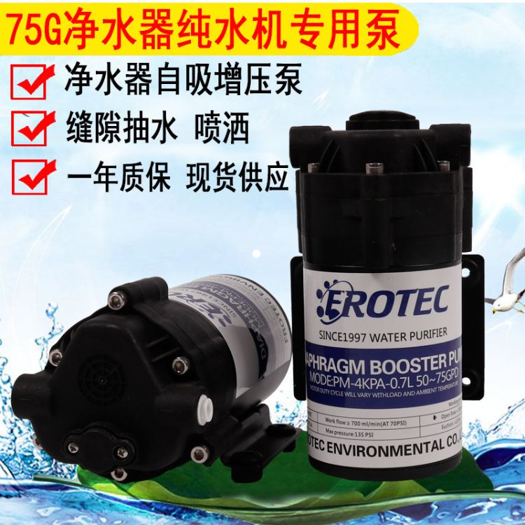 75G小型水泵ro反渗透纯水机净水器增压水泵家用增压泵微型自吸泵