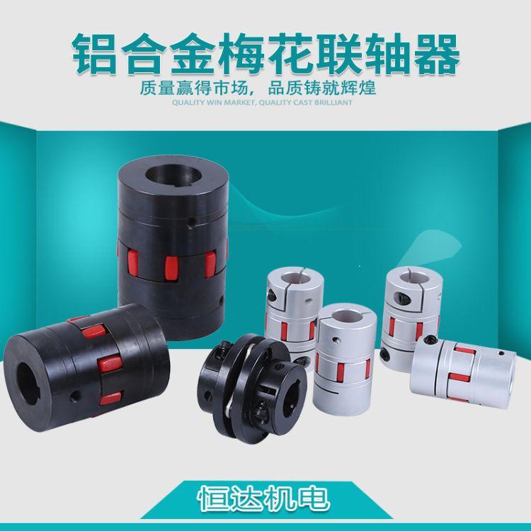 铝合金梅花联轴器弹性联轴器电机连件伺服电机丝杆联轴器铝件联轴
