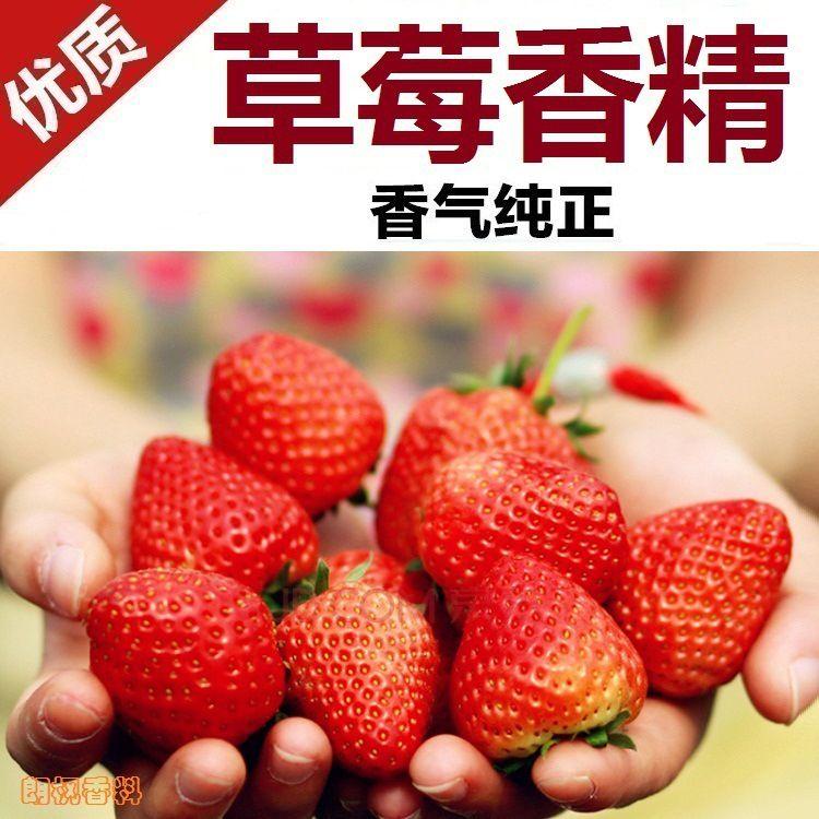 荐 甜草莓香精 草莓香精钓鱼小药 鱼饵香精 食品添加剂 技术支持