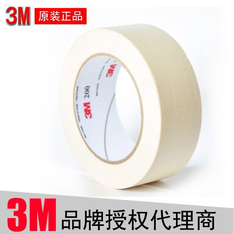 3M2214美纹纸胶带 汽车装潢喷涂遮蔽耐高温美纹纸胶纸