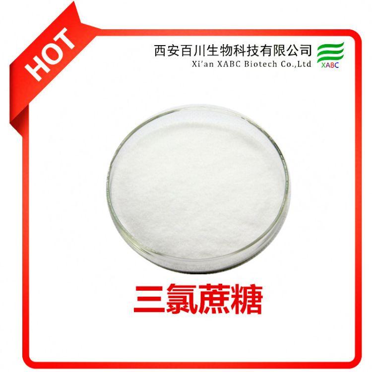 三氯蔗糖98% 三氯半乳蔗糖 蔗糖素现货供应甜度600-650倍,包邮