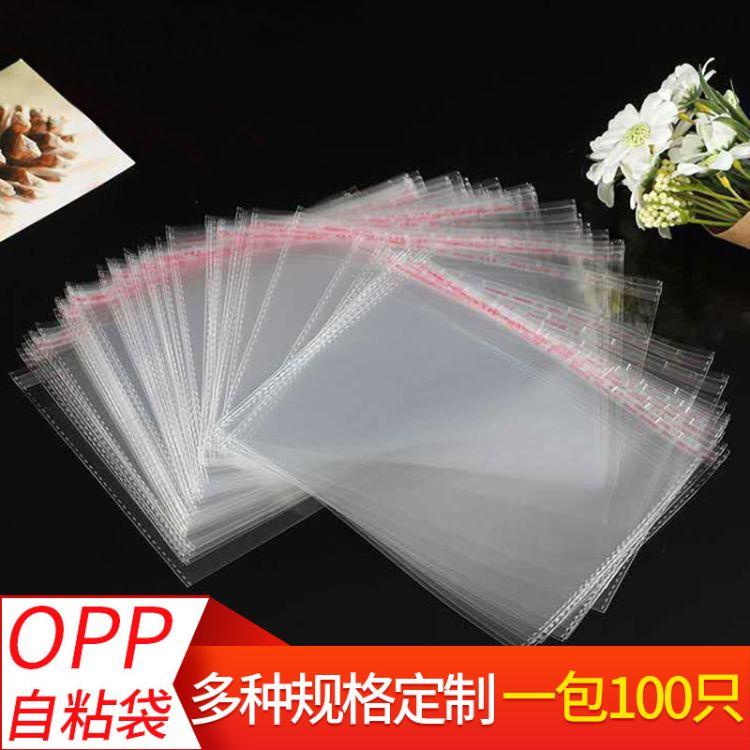 服装opp不干胶自粘袋 塑料包装袋自封袋子 透明包装opp袋