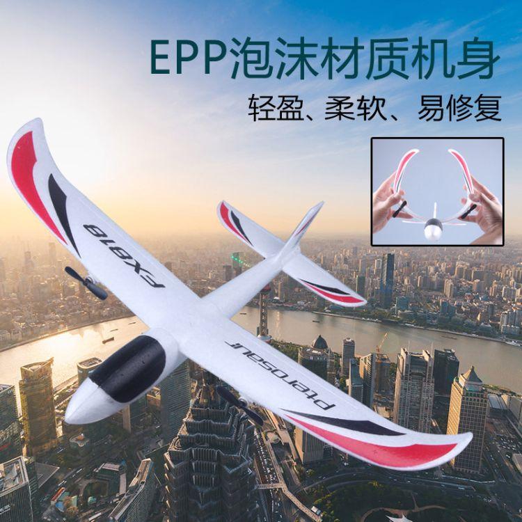 遥控滑翔机FX-818 EPP固定翼2.4G滑翔飞机 遥控飞机批发 航模玩具