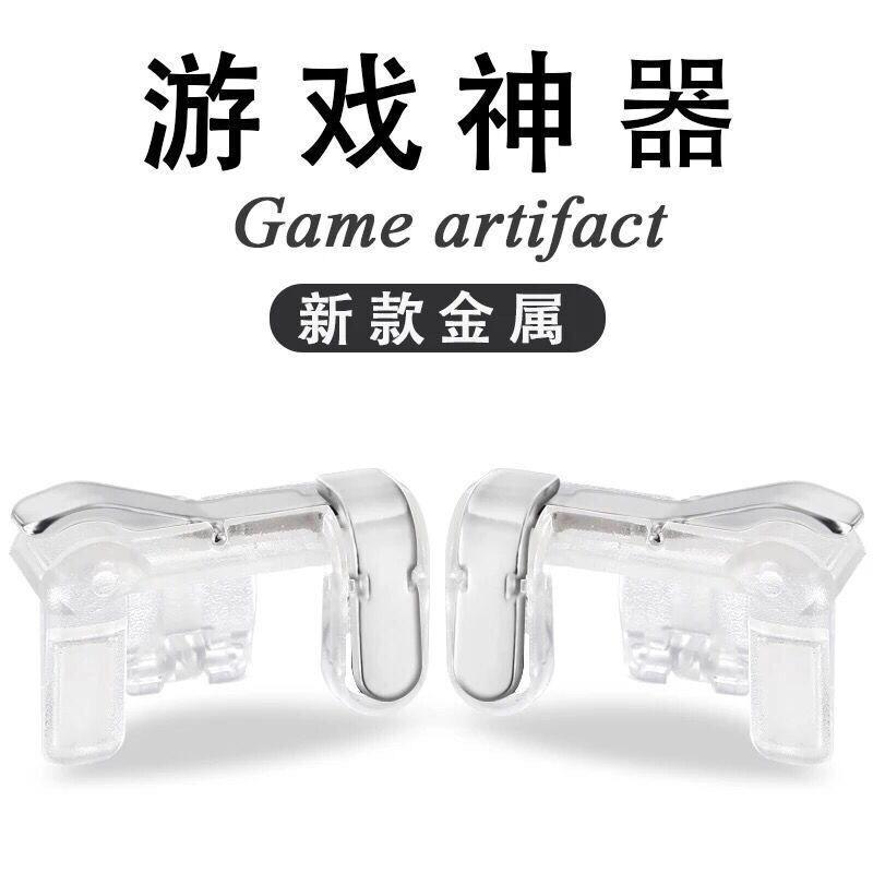 新款吃鸡神器三代透明金属辅助按键刺激战场手机游戏手柄厂家直销