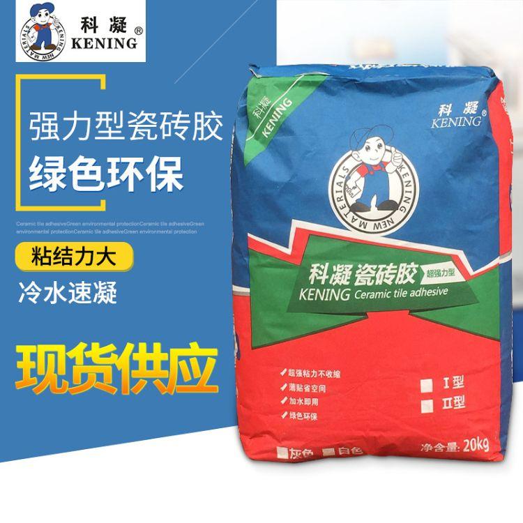 佛山强力型瓷砖胶厂家 翻新瓷砖胶背胶粘结剂 20kg防水瓷砖粘合剂