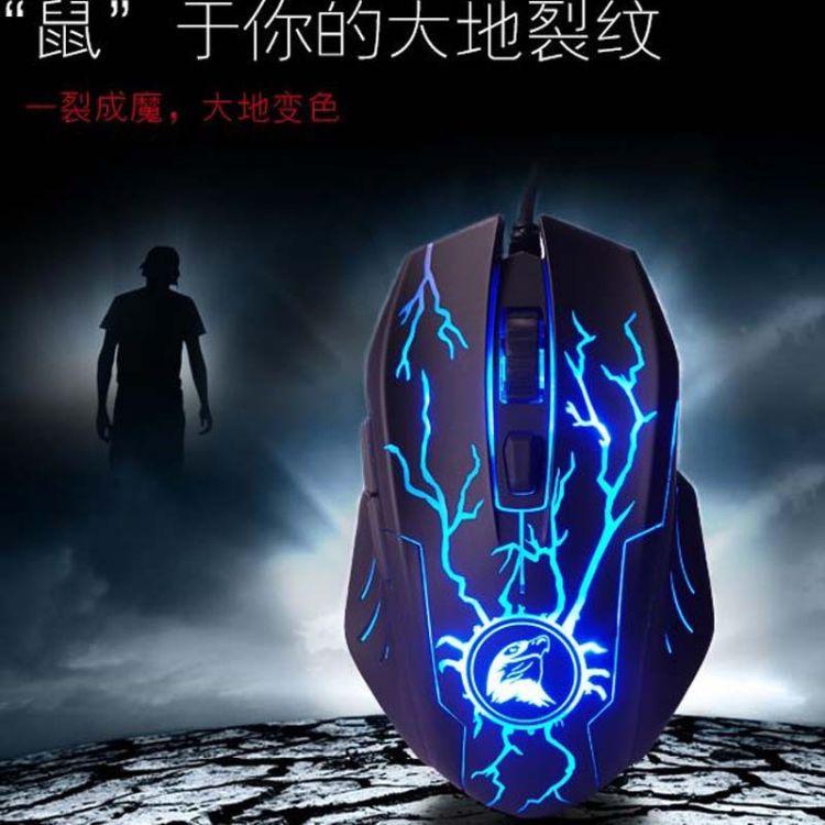 优派魔器帝国X6 裂魔2代 电竞变光变速USB游戏有线鼠标 CFLOL