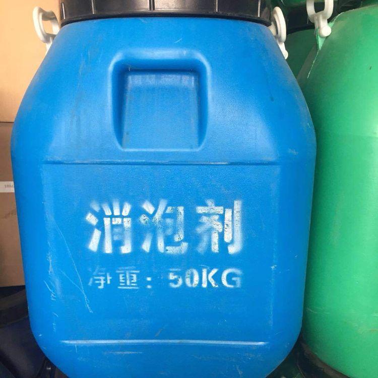厂家直销工业消泡剂 污水处理水性有机硅消沫剂 消泡剂 抗泡剂