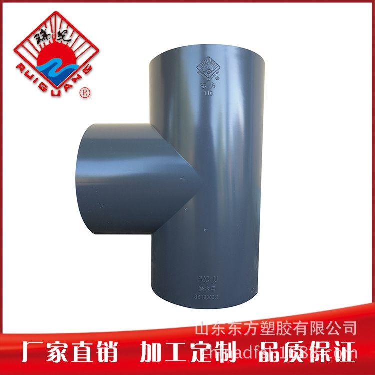 山东厂家三通塑料三通PVC三通高品质PVC三通价格 生产厂家可定制