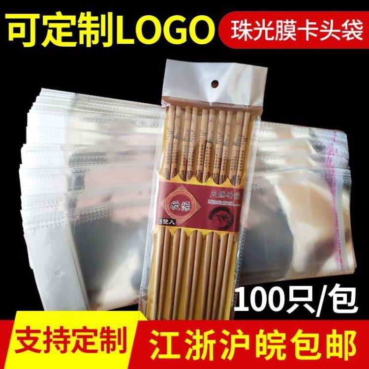 opp珠光膜透明卡头袋自粘袋 挂孔塑料透明包装袋自封袋定做批发