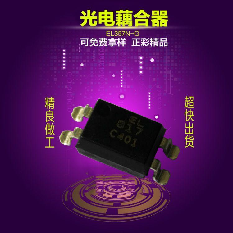 供应EL357N-G光电藕合器 限位检测开关 对射式光电开关批发