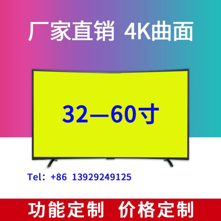 曲面电视智能家电液晶电视电视机电视tv32寸液晶电视机液晶电视机
