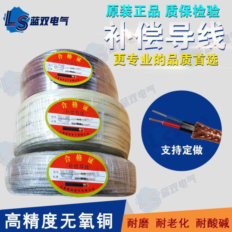K型热电偶补偿导线 高温屏蔽补偿导线 KC-VVP 2*1.5mm2