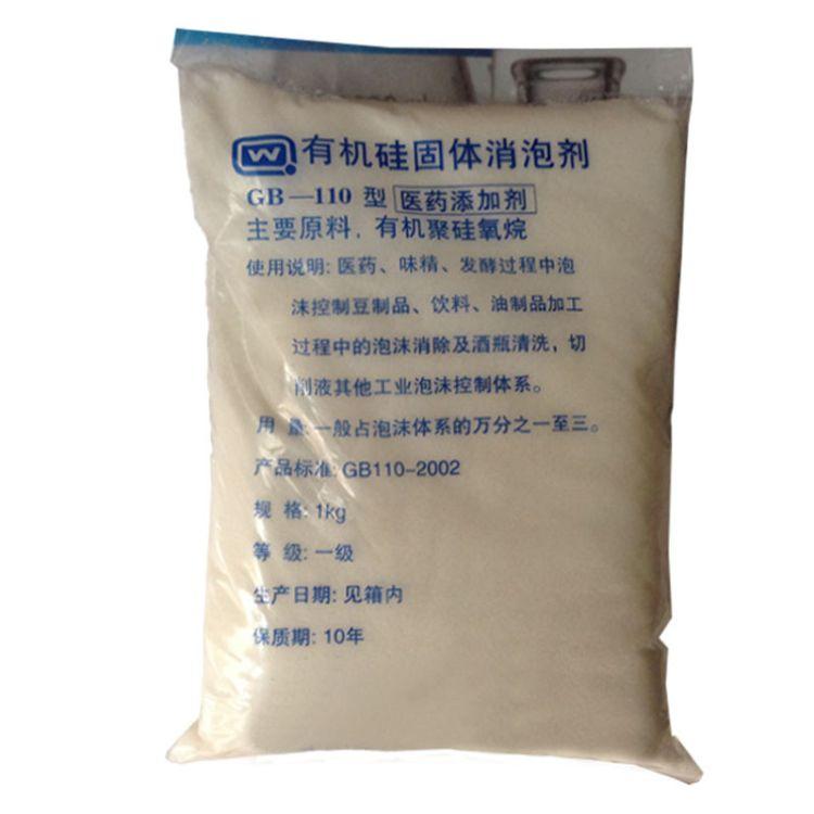 厂家直供 固体消泡剂 发酵专用消泡剂 污水处理消泡剂 粉末消泡剂