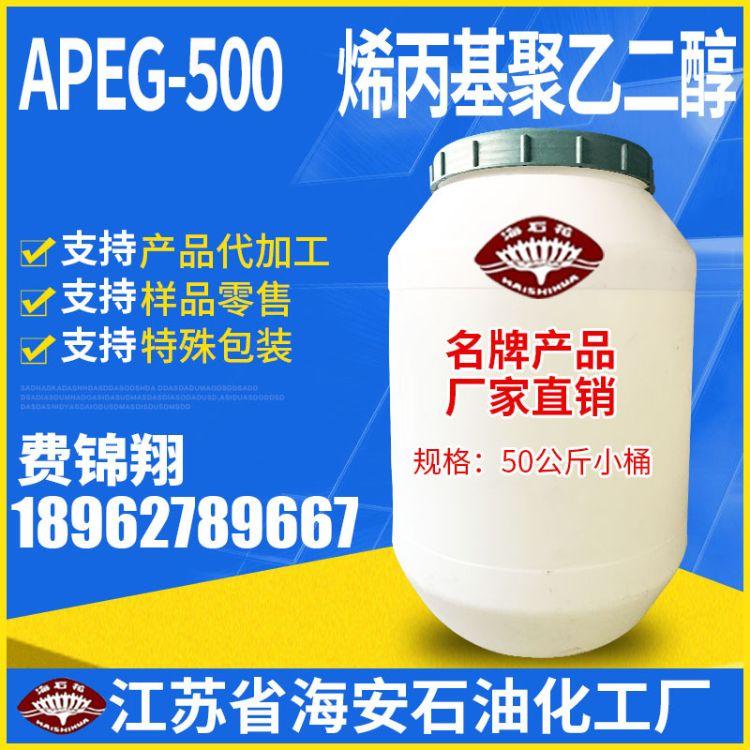 烯丙基聚乙二醇APEG-500   烯丙基聚氧乙烯醚APEG500 海安石化