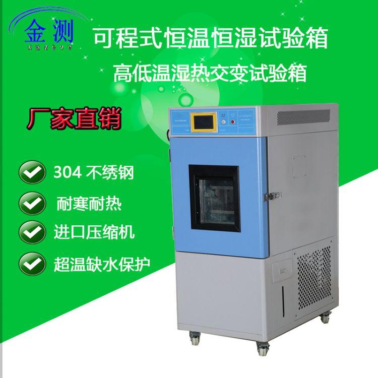 厂家直销 可程式恒温恒湿试验箱 高低温交变湿热试验箱 高低循环
